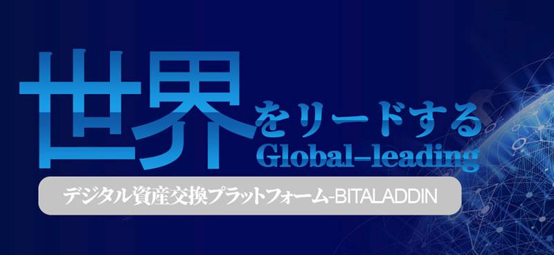 【総額1,000万円】BITALADDINエアドロップ情報