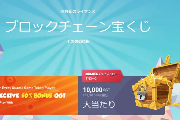 【最新】Quanta(クオンタ)QNTUの動向を徹底追跡